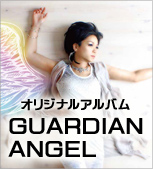 6thアルバムGUARDIAN_ANGEL