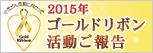 2015年ゴールドリボン活動のご報告