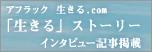 アフラック 生きる.com「生きる」ストーリー インタビュー記事掲載