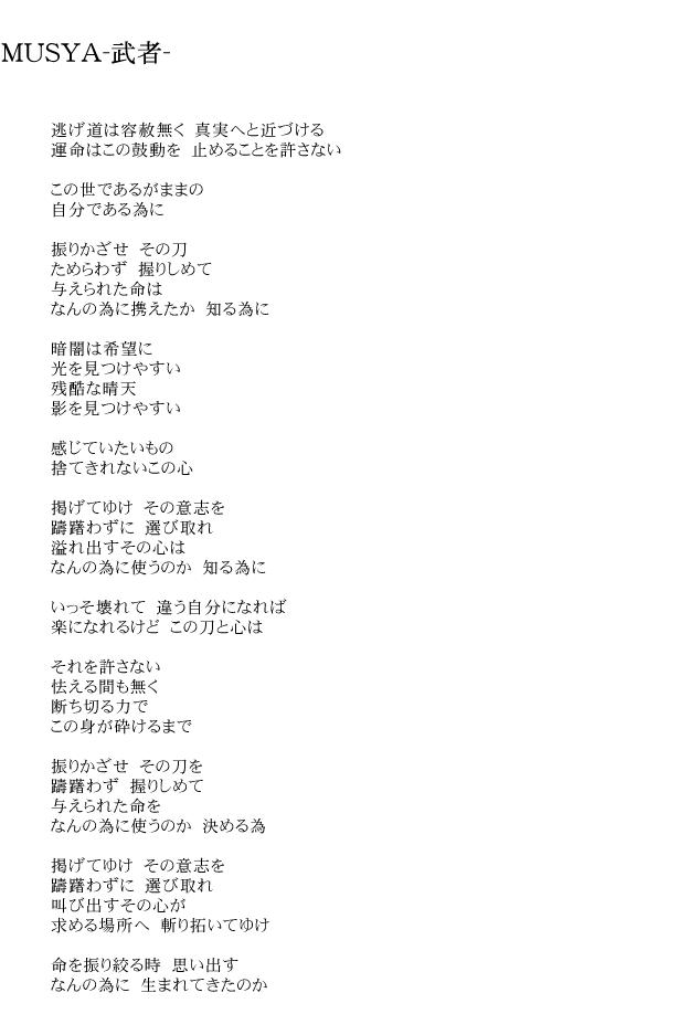 MUSYA-武者-