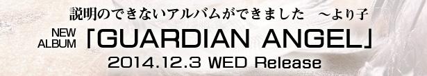 説明のできないアルバムができました ~より子 new album「GUARDIAN ANGEL」2014.12.3 WED Release