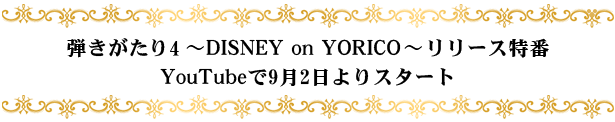 弾きがたり4 ~DISNEY on YORICO ~ リリース特番YouTubeで9月2日よりスタート