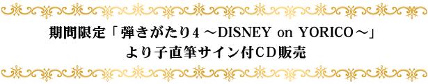 期間限定「弾がたり4 ~DISNEY on YORICO~」より子直筆サイン付CD販売