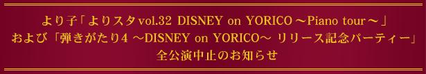 より子 「よりスタvol.32 DISNEY on YORICO~Piano tour~」 全公演中止のお知らせ