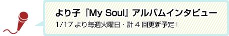 より子『My Soul』 アルバムインタビュー 1/17より毎週火曜日・計4回更新予定!