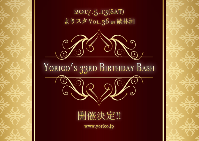 YORICO Official site YORISTA