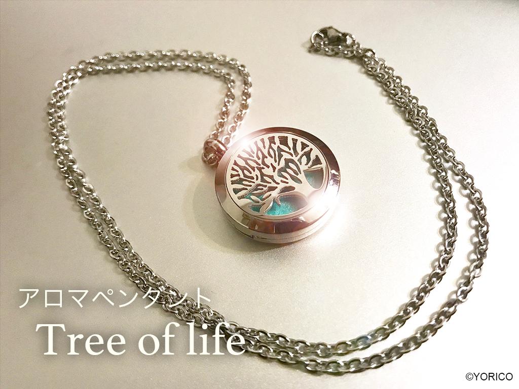 アロマペンダント「Tree of life」